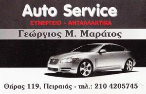 ΜΑΡΑΤΟΣ ΓΕΩΡΓΙΟΣ