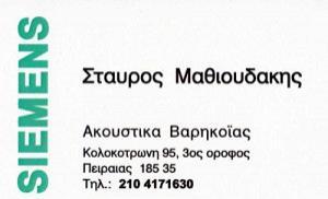 ΜΑΘΙΟΥΔΑΚΗΣ ΣΤΑΥΡΟΣ