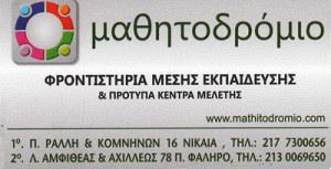 ΜΑΘΗΤΟΔΡΟΜΙΟ (ΠΟΛΥΧΡΟΝΑΚΗΣ Ν & ΓΕΩΡΓΟΠΟΥΛΟΣ Α)