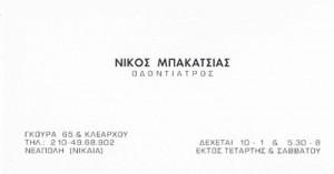 ΜΠΑΚΑΤΣΙΑΣ ΝΙΚΟΛΑΟΣ