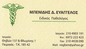 ΜΠΕΝΙΔΗΣ ΕΥΑΓΓΕΛΟΣ