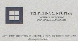 ΝΤΟΡΙΖΑ ΤΖΩΡΤΖΙΝΑ