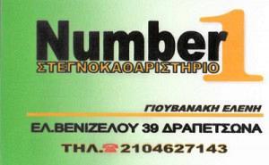 NUMBER ONE (ΓΙΟΥΒΑΝΑΚΗ ΕΛΕΝΗ)