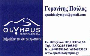 OLYMPUS (ΓΟΡΑΝΙΤΗΣ ΠΑΥΛΟΣ)