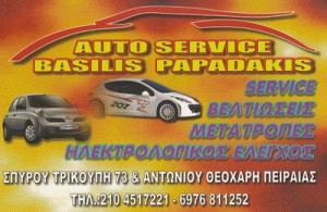 AUTO SERVICE PAPADAKIS (ΠΑΠΑΔΑΚΗΣ ΒΑΣΙΛΕΙΟΣ)