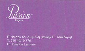 PASSION LINGERIE (ΤΟΜΠΡΟΥ ΣΟΦΙΑ)