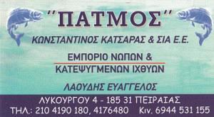ΠΑΤΜΟΣ (ΚΑΤΣΑΡΑΣ ΚΩΝΣΤΑΝΤΙΝΟΣ & ΣΙΑ ΕΕ)