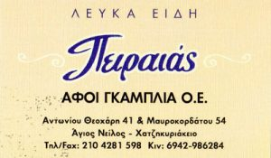 PIRAIAS LEYKA EIDI (ΓΚΑΜΠΛΙΑΣ ΦΩΤΙΟΣ)