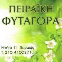 ΠΕΙΡΑΪΚΗ ΦΥΤΑΓΟΡΑ (ΤΣΙΝΤΖΟΣ ΧΑΡΑΛΑΜΠΟΣ)