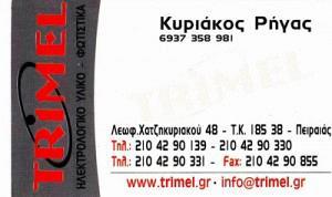 TRIMEL (ΡΗΓΑΣ Κ & ΣΙΑ ΕΕ)