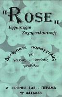 ROSE (ΚΟΤΣΙΟΜΥΤΗΣ ΠΑΝΑΓΙΩΤΗΣ)