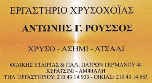 ΡΟΥΣΣΟΣ ΑΝΤΩΝΙΟΣ