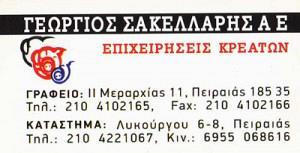 ΣΑΚΕΛΑΡΗΣ ΓΕΩΡΓΙΟΣ ΑΕ