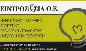 GENERAL SERVICE (ΣΙΝΤΡΟΣ Γ & ΣΙΑ ΟΕ)