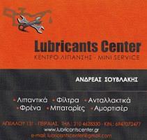LUBRICANTS CENTER (ΣΟΥΒΛΑΚΗΣ ΑΝΔΡΕΑΣ)