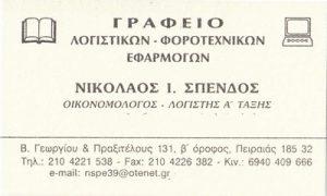 ΣΠΕΝΔΟΣ ΝΙΚΟΛΑΟΣ