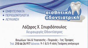 ΣΠΥΡΙΔΟΠΟΥΛΟΣ ΛΑΖΑΡΟΣ