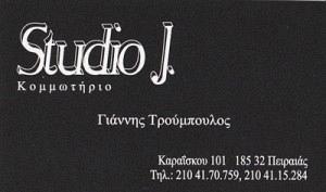 STUDIO J (ΤΡΟΥΜΠΟΥΛΟΣ ΙΩΑΝΝΗΣ & ΜΑΡΤΙΝΟΒΙΤΣ ΔΗΜΗΤΡΙΟΣ)