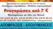 ΚΑΡΔΟΥΛΙΑΣ ΑΠΟΣΤΟΛΟΣ & ΣΙΑ ΕΕ