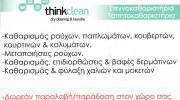 THINK CLEAN (ΑΦΟΙ ΚΟΥΖΑΝΗ ΟΕ)