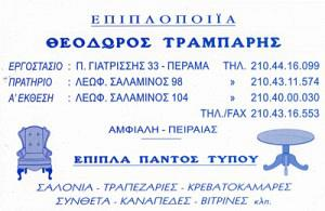 ΤΡΑΜΠΑΡΗΣ ΘΕΟΔΩΡΟΣ