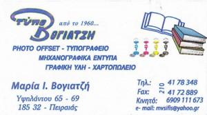 ΤΥΠΟ ΒΟΓΙΑΤΖΗ (ΒΟΓΙΑΤΖΗ ΜΑΡΙΑ)