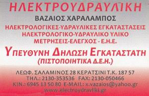 ΒΑΖΑΙΟΣ ΧΑΡΑΛΑΜΠΟΣ