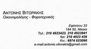 ΒΙΤΩΡΑΚΗΣ ΑΝΤΩΝΙΟΣ
