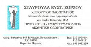 ΖΩΡΖΟΥ ΣΤΑΥΡΟΥΛΑ