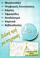 2CENT COPY (ΓΙΑΝΝΟΠΟΥΛΟΥ ΕΥΓΕΝΙΑ)