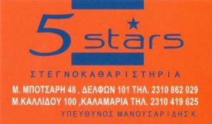 5 STARS (ΚΟΥΚΟΥΒΙΝΟΥ ΣΤΕΦΑΝΙΑ)