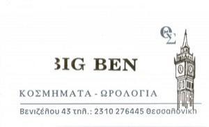 BIG BEN (ΘΕΟΦΙΛΙΔΗΣ Κ & ΣΤΕΡΓΙΔΗ Π ΟΕ)