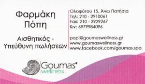 GOUMAS WELLNESS