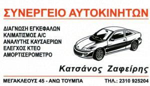 ΚΑΤΣΑΝΟΣ ΖΑΦΕΙΡΗΣ