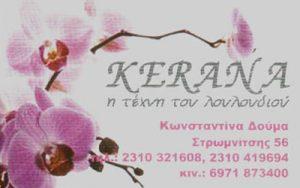 KERANA (ΔΟΥΜΑ ΚΩΝΣΤΑΝΤΙΝΑ)