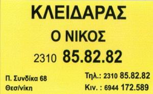 Ο ΝΙΚΟΣ (ΧΑΤΖΗΜΠΑΛΟΓΛΟΥ ΝΙΚΟΛΑΟΣ)