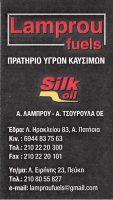 SILKOIL (ΛΑΜΠΡΟΥ ΑΝΑΣΤΑΣΙΟΣ & ΤΣΟΥΡΟΥΛΑ ΑΙΚΑΤΕΡΙΝΗ ΟΕ)