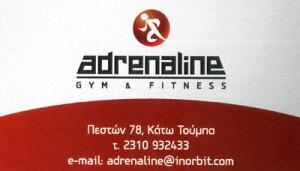 ADRENALINE (ΔΑΜΑΣΚΗΝΟΣ ΜΙΧΑΗΛ)