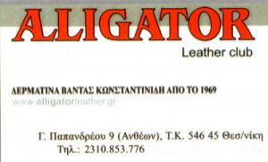 ALIGATOR (ΚΩΝΣΤΑΝΤΙΝΙΔΟΥ ΕΥΑΓΓΕΛΙΑ)