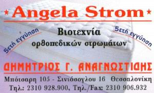 ANGELA STROM (ΑΝΑΓΝΩΣΤΙΔΗΣ ΔΗΜΗΤΡΙΟΣ)
