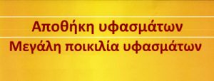 ΑΠΟΘΗΚΗ ΥΦΑΣΜΑΤΩΝ (ΛΑΖΑΝΑΣ ΑΝΔΡΕΑΣ)