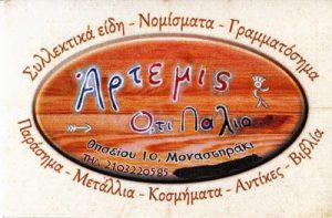 ΑΡΤΕΜΙΣ Ο,ΤΙ ΠΑΛΙΟ (ΣΤΑΜΑΤΑΚΗ ΔΕΣΠΟΙΝΑ)