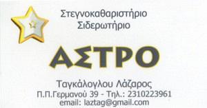 ΑΣΤΡΟ (ΤΑΓΚΑΛΟΓΛΟΥ ΛΑΖΑΡΟΣ)