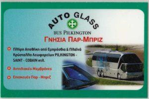 AUTO GLASS (ΜΑΧΑΙΡΙΔΗΣ ΠΑΥΛΟΣ ΕΕ)