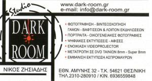 STUDIO DARK ROOM (ΖΗΣΙΑΔΗΣ ΝΙΚΟΛΑΟΣ)