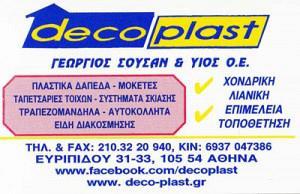 DECO PLAST (ΣΟΥΣΑΝ ΓΕΩΡΓΙΟΣ & ΥΙΟΣ ΟΕ)