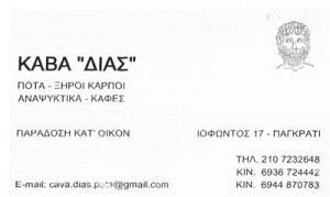 ΔΙΑΣ (ΔΑΝΙΚΑΣ ΝΙΚΟΛΑΟΣ & ΓΑΛΕΟΣ ΕΜΜΑΝΟΥΗΛ ΟΕ)