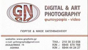 GN PHOTOGRAPHY (ΧΑΤΖΗΒΑΣΙΛΕΙΟΥ Γ & Ν ΟΕ)