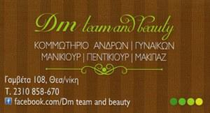 DM ΤEAM AND BEAUTY