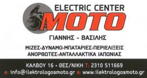 ELECTRIC CENTER MOTO (ΠΑΤΡΙΚΙΟΣ ΒΑΣΙΛΕΙΟΣ)